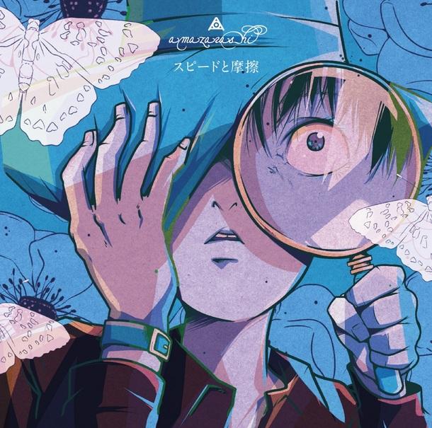 シングル「スピードと摩擦」【通常盤】(CD)