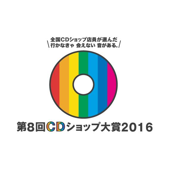 『第8回 CDショップ大賞 2016』