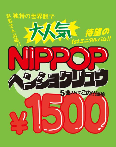 ミニアルバム『NIPPOP』