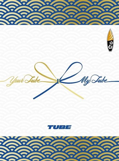 アルバム『Your TUBE + My TUBE』【初回生産限定盤A】(2CD+DVD+グッズ)