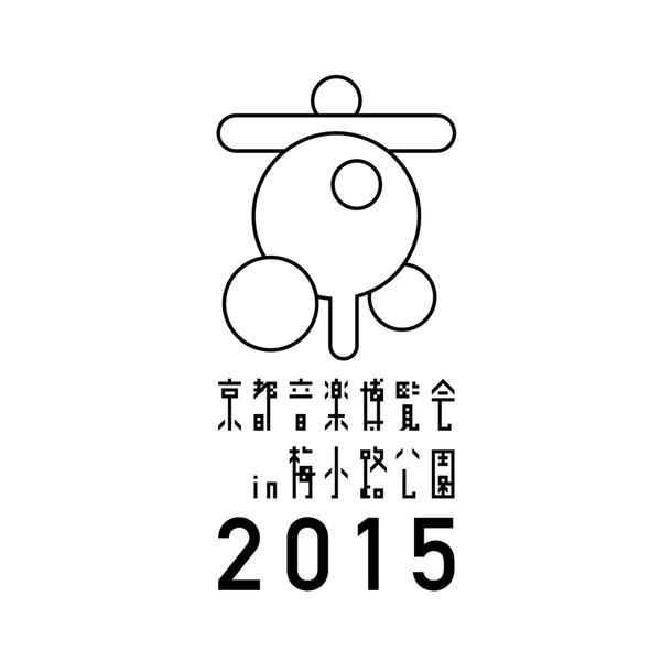 『京都音楽博覧会2015 IN 梅小路公園』ロゴ