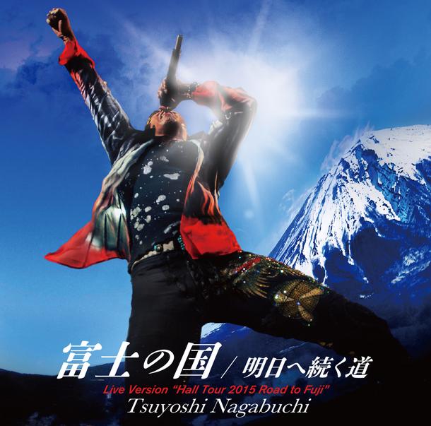 シングル「富士の国 <Live Version>」