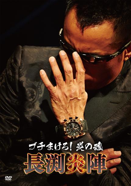 DVD『ブチまけろ! 炎の魂 長渕炎陣』