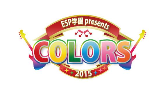『ESP学園presents COLORS 2015 』