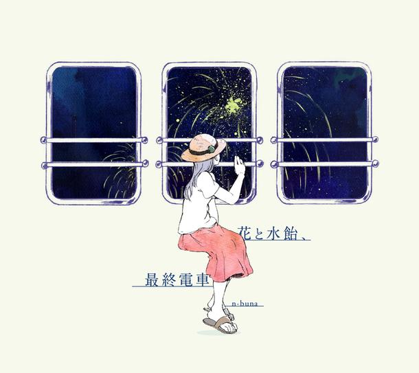 アルバム『花と水飴、最終電車』