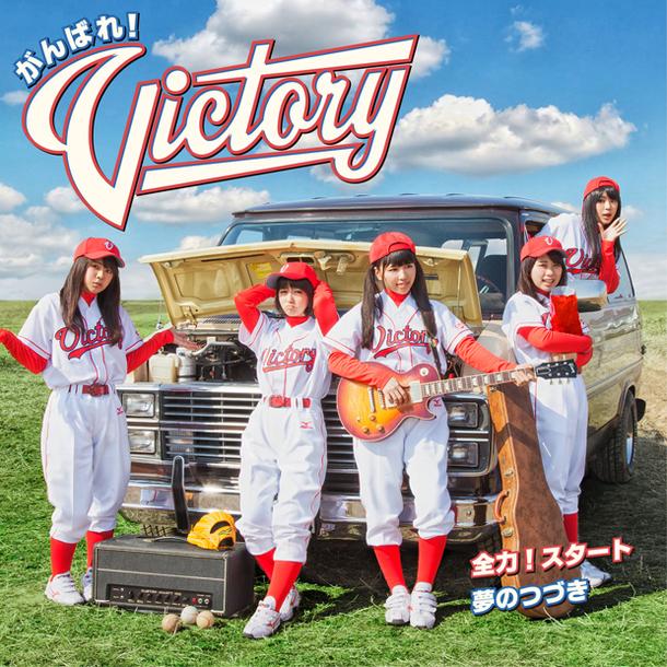 シングル「全力!スタート/夢のつづき」【初回盤】(CD+DVD)