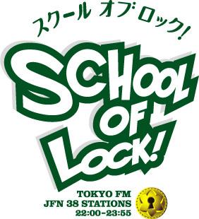 「SCHOOL OF LOCK!」