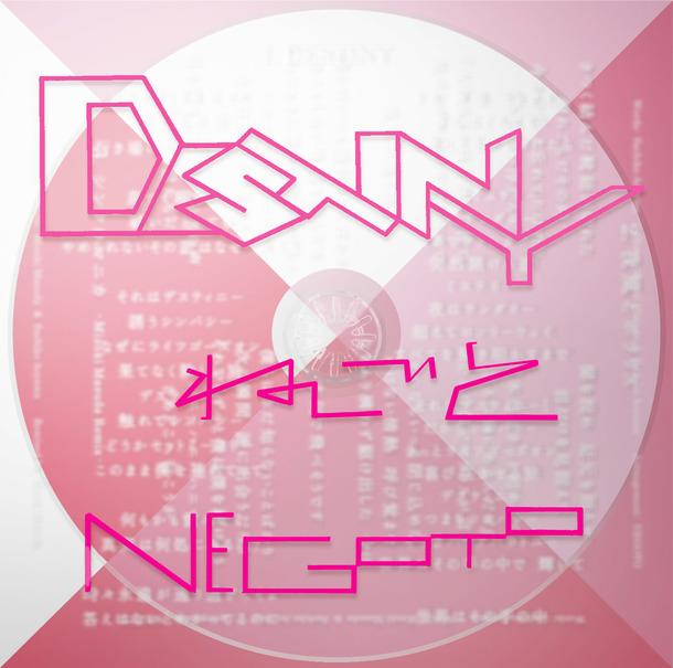 シングル「DESTINY」【初回生産限定盤】(CD+DVD)