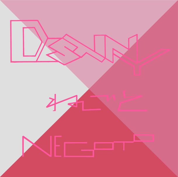シングル「DESTINY」【通常盤】(CD)