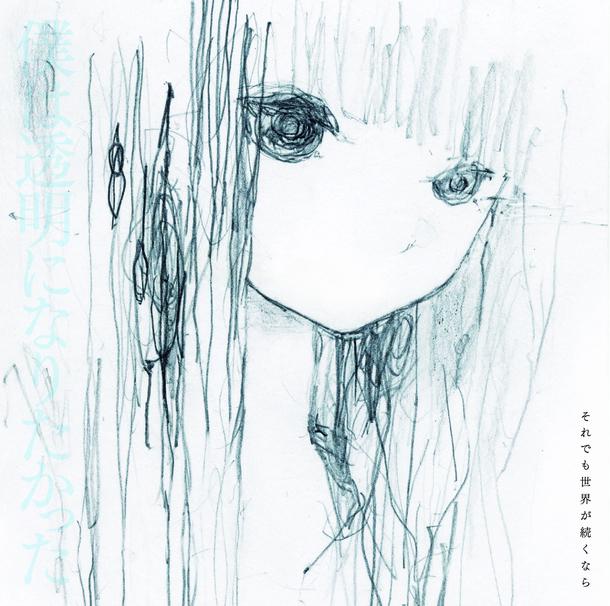 アルバム『僕は透明になりたかった』【初回限定盤】(CD+DVD)