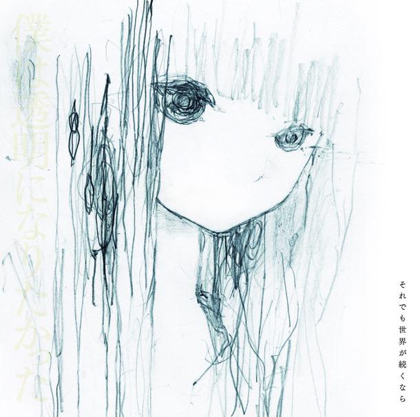 アルバム『僕は透明になりたかった』【通常盤】(CD)