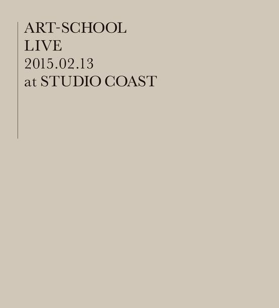 DVD『ART-SCHOOL LIVE ~2015.02.13 at STUDIO COAST~』