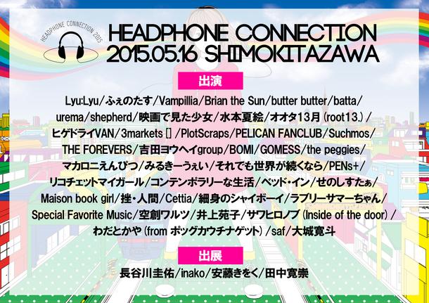 『HEADPHONE CONNECTION 2015』出演者一覧