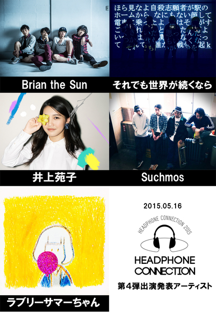 『HEADPHONE CONNECTION 2015』第4弾出演アーティスト