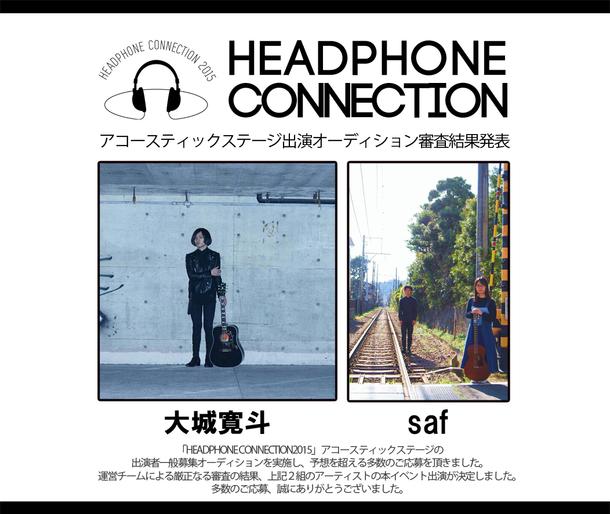 『HEADPHONE CONNECTION 2015』アコースティックステージ出演アーティスト