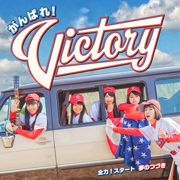 シングル「全力!スタート/夢のつづき」【通常盤】(CD)