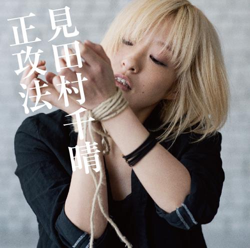 アルバム『正攻法』【初回盤】(CD+DVD)