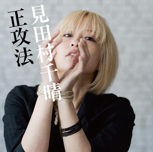 アルバム『正攻法』【通常盤】(CD)
