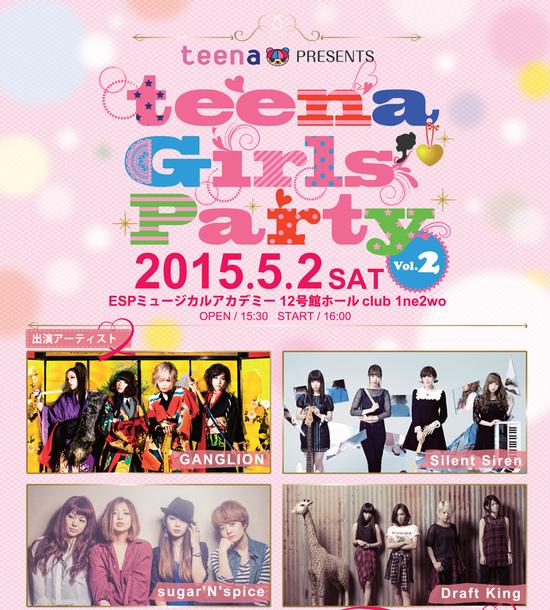 「teena Girls' Party Vol.2」