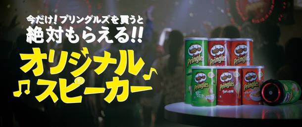 ブランドムービー「Pringles meets Cups」