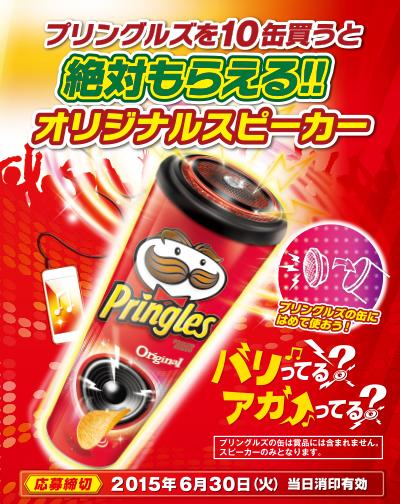 プリングルズ『絶対もらえる!!』スピーカーキャンペーン