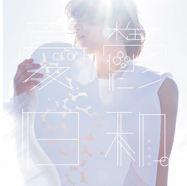 アルバム『憂欝日和。』