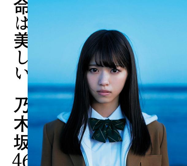 シングル「命は美しい」【初回生産限定盤A】(CD+DVD)