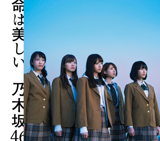 シングル「命は美しい」【初回生産限定盤B】(CD+DVD)