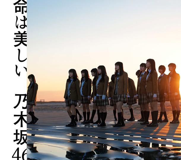 シングル「命は美しい」【初回生産限定盤C】(CD+DVD)