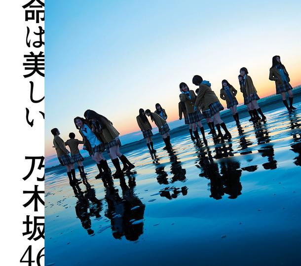 シングル「命は美しい」【通常盤】(CD)