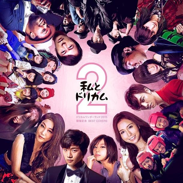 アルバム『私とドリカム 2 -ドリカムワンダーランド2015 開催記念 BEST COVERS-』