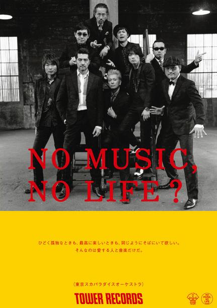 「NO MUSIC, NO LIFE?」 東京スカパラダイスオーケストラ