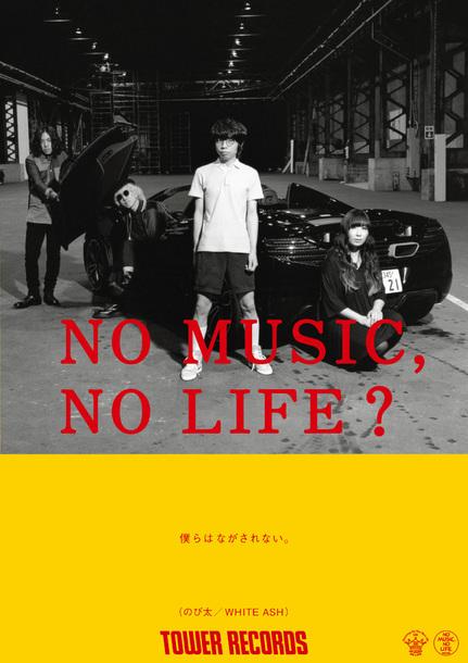 「NO MUSIC, NO LIFE?」 WHITE ASH