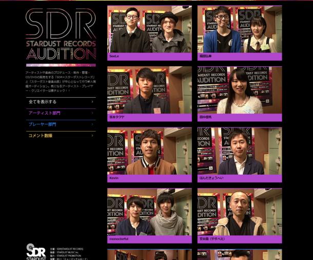 「SDR オーディション」特設サイト