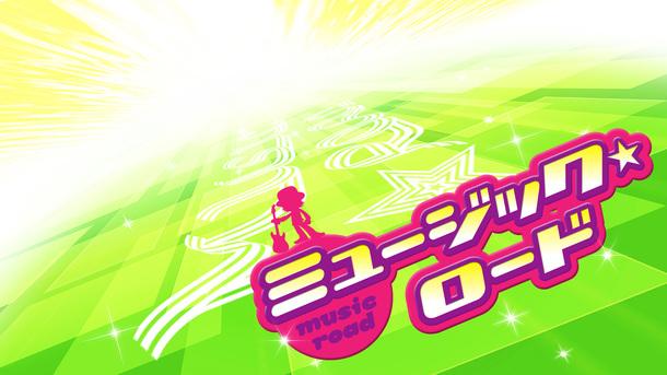 BS11「ミュージック☆ロード」