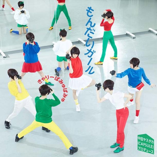 シングル「もんだいガール」【初回限定盤】(CD+DVD)