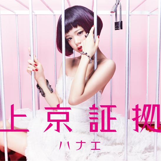 アルバム『上京証拠』【初回生産限定盤】(CD+DVD)