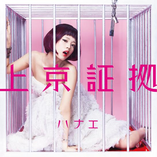 アルバム『上京証拠』【通常盤】(CD)