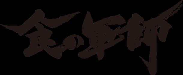 「食の軍師」 久住昌之・和泉晴紀/日本文芸社・食の軍師製作委員会