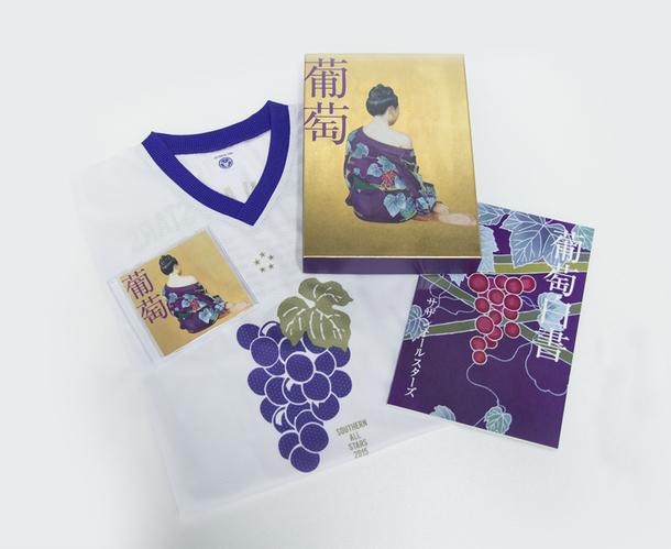 アルバム『葡萄』【完全生産限定盤A】商品写真