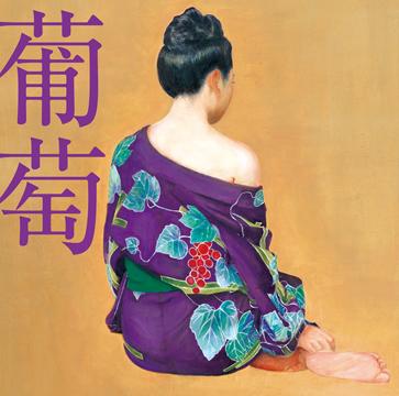 アルバム『葡萄』【通常盤】