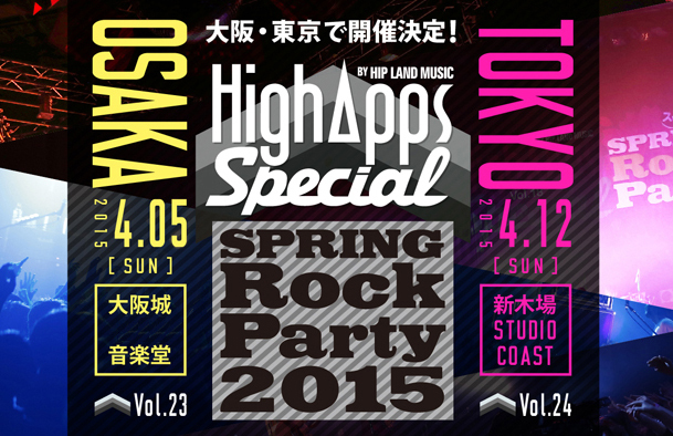 『HighApps SPECIAL!! ~SPRING ROCK PARTY 2015~』
