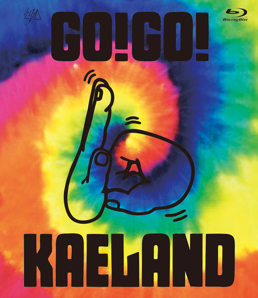 Blu-ray『KAELA presents GO!GO! KAELAND 2014 -10years anniversary-』【通常盤】