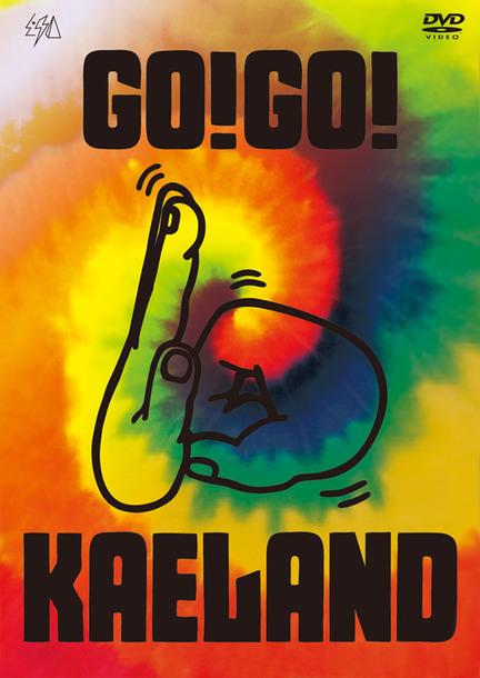 DVD『KAELA presents GO!GO! KAELAND 2014 -10years anniversary-』【初回限定盤】