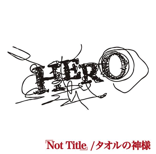 シングル「「Not Title」 / タオルの神様」 【TYPE-A】