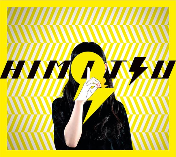 ミニアルバム『HIMITSU』