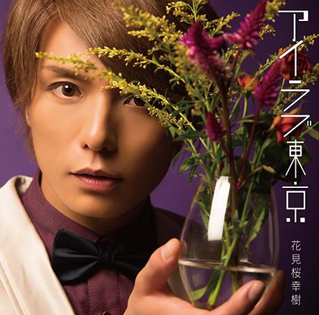 シングル「アイラブ東京」【初回限定盤A 】(CD+DVD)