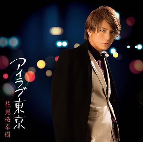 シングル「アイラブ東京」【通常盤】(CD)