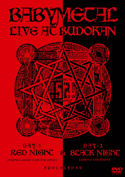 DVD  『LIVE AT BUDOKAN ~RED NIGHT & BLACK NIGHT APOCALYPSE~』