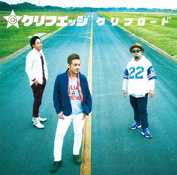 アルバム『クリフロード』【Type-B】